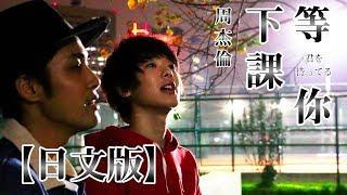 【日文版】等你下課/周杰倫 Jay Chou【Sanyuan_TAIWAN】