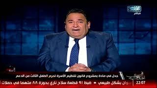 المصري أفندي| المواليد الجدد على بطاقات التموين .. قضية توظيف أموال ...