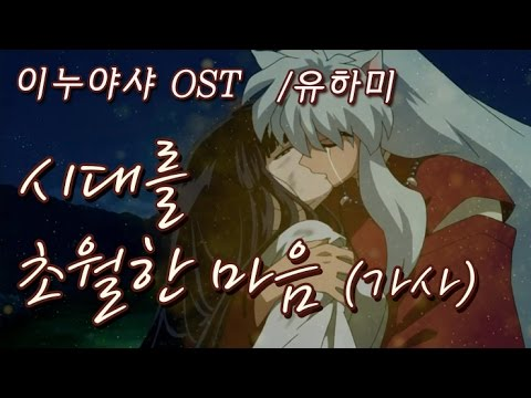 유하미] 시대를 초월한 마음 (가사ver.) - 이누야샤 OST 時代を越える想