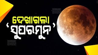 The Year's Brightest Super Moon Rise Today In #Delhi