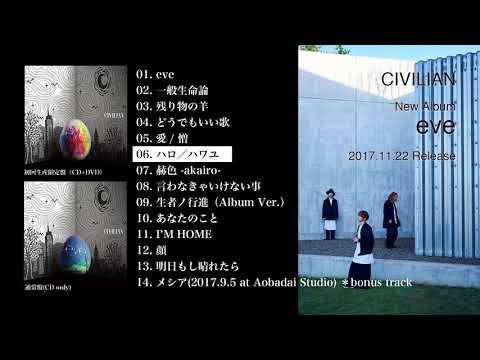 CIVILIAN  1st Album『eve』クロスフェード