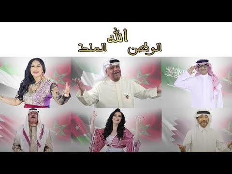 شاهد ملحمة شمس الحضارات .. هدية نجوم الخليج للملك محمد السادس