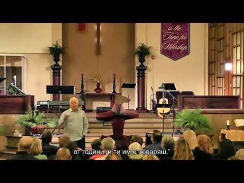 """проф. Робърт Хендерсън, сесия на тема """"Небесните съдилища"""", част 3"""