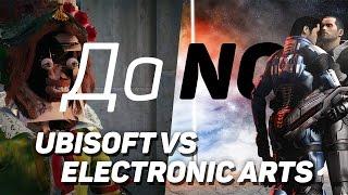 Да/No: Ubisoft против Electronic Arts