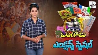 Ongole Lok Sabha Elections Special | Magunta Sreenivasulu Reddy Vs Sidda Raghava Rao | Tdp | Alo TV