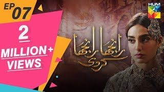 Ranjha Ranjha Kardi Episode #07 HUM TV Drama 15 December 2018