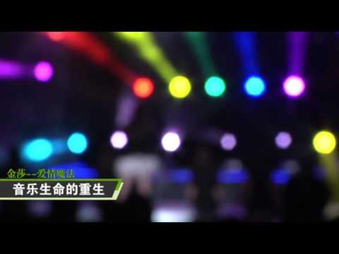 [HD] 金莎-你可以不用給我答案-愛情魔法-音悦Tai版