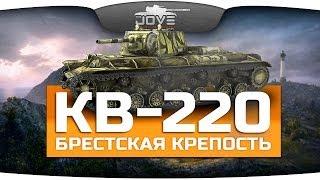 Брестская Крепость (Обзор КВ-220)