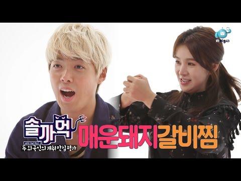 [Sol Ka Muck] Cao Lu & KangNam EP5. Spicy Stewed Pork Ribs