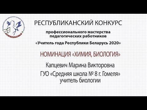 Мастер класс. Биология. Капцевич Марина Викторовна. 28.09.2020