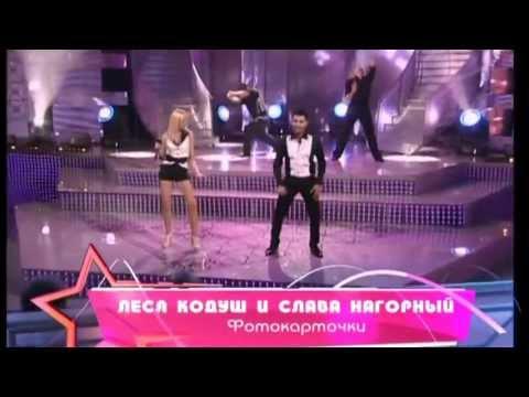 Фотокарточки - Леся Кодуш и Слава Нагорный.mp4