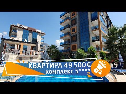 недвижимость в турции. Квартира в комплексе с зимним бассейном. Аланья, Турция || RestProperty photo