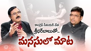 Interview with Ex Minister Sridhar Babu - Manasulo Maata..
