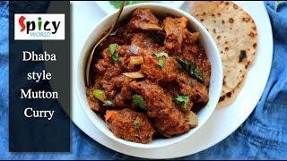 How to make ধাবা স্টাইল মটন কারি / Dhaba style Mutton curry? (Spicy World)