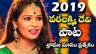 sravana sukravaram 2019 Special Video Videos - Playxem com