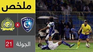 ملخص مباراة الهلال والنصر في الجولة 21 من الدوري السعودي للمحترفين ...