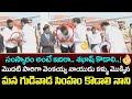 Kodali Nani Shows Respect To Venkaiah Naidu