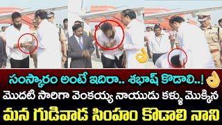 Kodali Nani Shows Respect To Venkaiah Naidu..