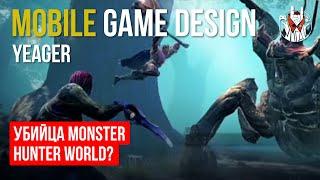 Yeager | Охота на монстров | Обзор геймплея | Манжеты ГД