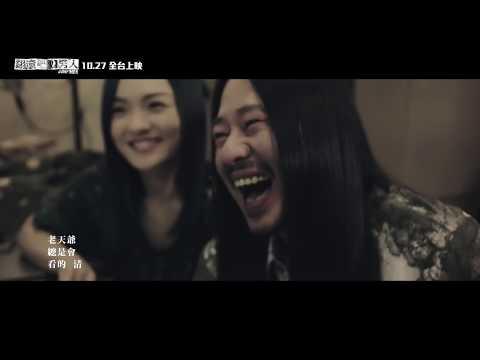 徐佳瑩「完美落地」女力版 -《翻滾吧!男人》10/27