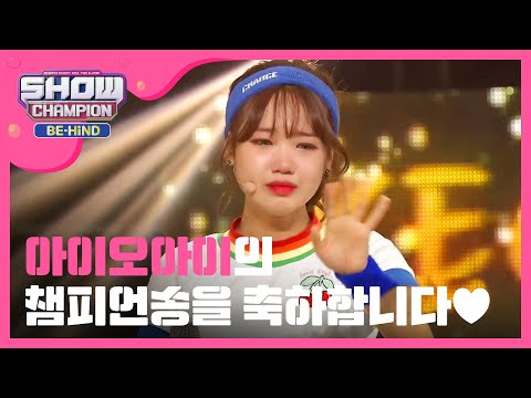 (Showchampion behind EP.25) Please Don't Cry  I.O.I