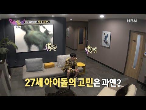 VIXX의 켄, '아이돌의 말할 수 없는 비밀?'(무대조명이 무서워) [현실남녀2 7회]