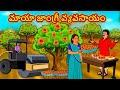 మాయా జాంగ్రీ వ్యవసాయం | Telugu Stories | Telugu Kathalu | Stories in Telugu | Telugu Moral Stories