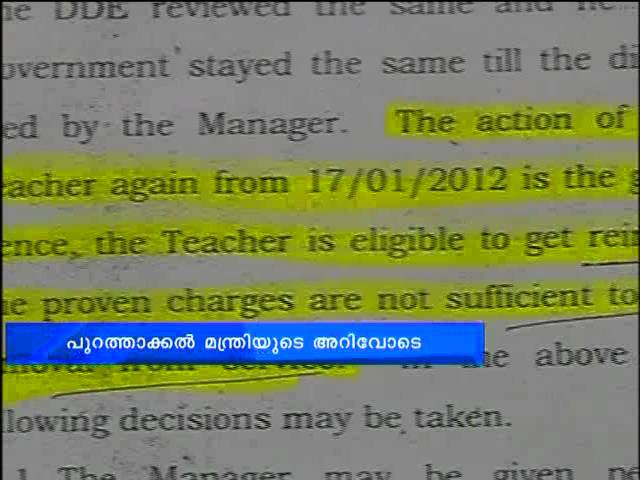 School manager dismiss teacher without reason : Chuttuvattom News