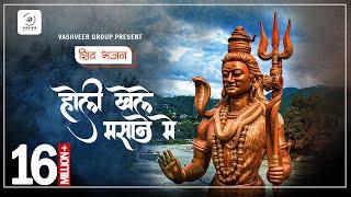 Adhi adhi rat Mahadev full song || Mahadev ke pujari full