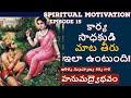 కార్య సాధకుడి మాట తీరు ఇలా ఉంటుంది!   Spiritual Motivation - Episode 15