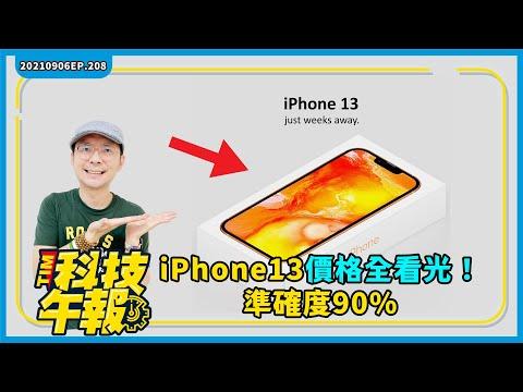 不到2.4萬可買iPhone13!四款售價流出!Google Pixel 6傳10/28開賣!iPhone13 Pro Max保護殼包裝曝光!Apple Watch SE傳推新版本