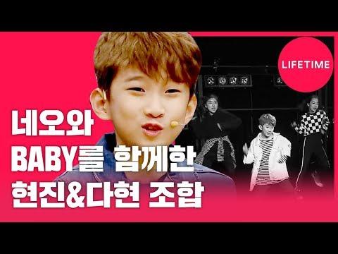 엑소(EXO) 춤선생님 김태우(Kasper)을 경악시킨 무대! 네오&현진&다현의 저스틴 비버-BABY [아이돌맘]