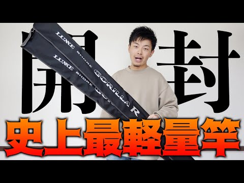 【がまかつラグゼ】ショアゴリラR開封の儀