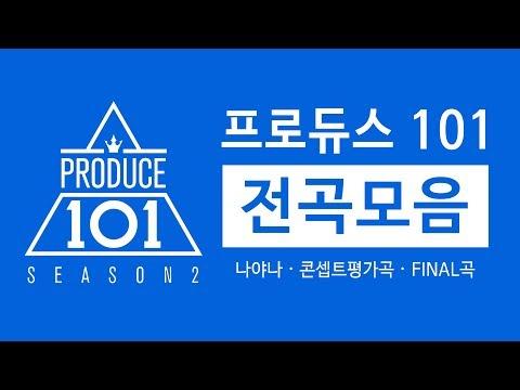 프로듀스 101 시즌2 전곡모음 (PRODUCE 101 Season2 All Music)