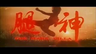 (1979) Mars Villa O dragão de Shaolin - O coice mistico (dublado 480p)