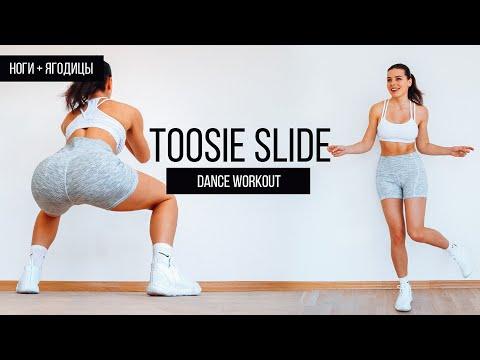 Drake — Toosie Slide / НОГИ и ЯГОДИЦЫ / DANCE WORKOUT
