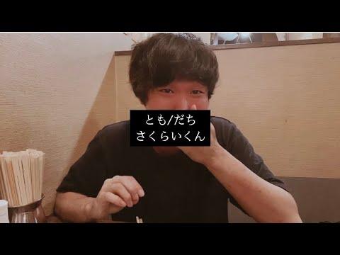 とも/だち(Track by マサキユ) /  さくらいくん