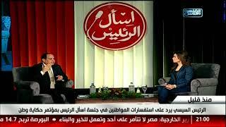 السيسي: لو عاد بي الزمن لاتخذت قرار حفر قناة السويس مرة أخرى ...