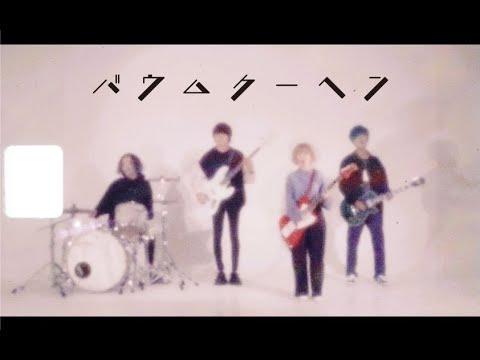 Amelie 「バウムクーヘン」  Music Video