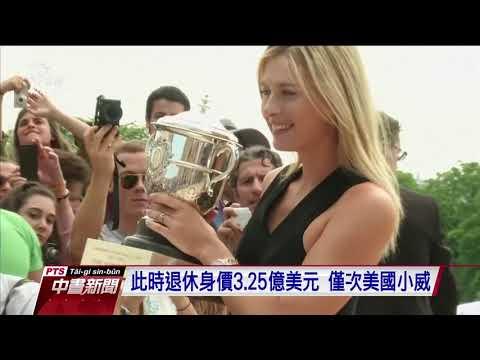 俄網球女將莎拉波娃 肩傷困擾宣布退休 20200227 公視中晝新聞