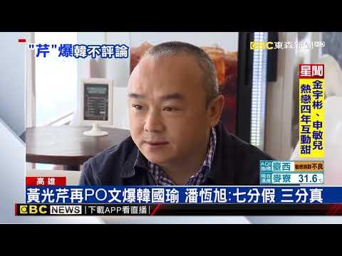 黃光芹爆「韓王會內幕」 韓不評論、潘恆旭:情緒勒索