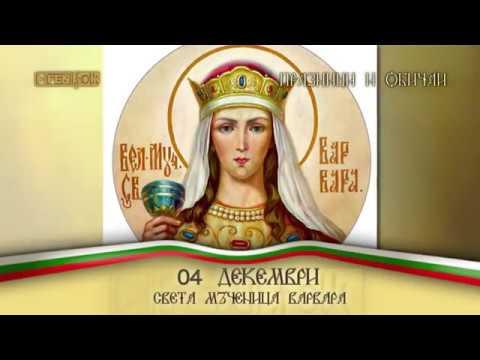 4.12. - Света Варвара