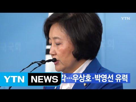 [YTN 실시간뉴스] 3월 둘째 주 개각...우상호·박영선 유력 / YTN