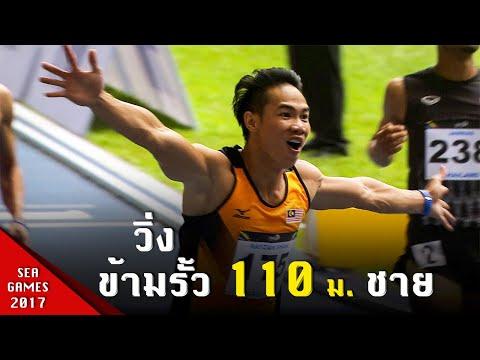 วิ่งข้ามรั้ว 110 เมตร ชาย ซีเกมส์ 2017