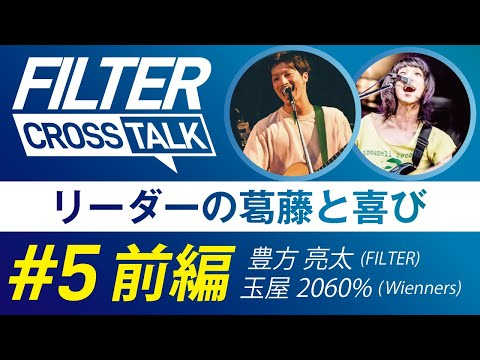FILTER CROSS TALK #5 -前編-【豊方 亮太(FILTER VoGt) × 玉屋2060%(Wienners VoGt)】