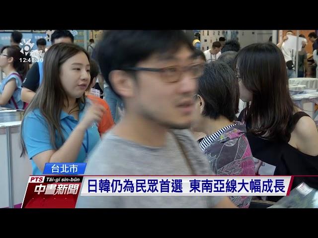 台北國際夏季旅展 東南亞線大幅成長