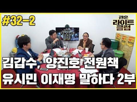 관훈라이트 #32-2 김갑수, 양진호 전원책 유시민 이재명 말하다 2부