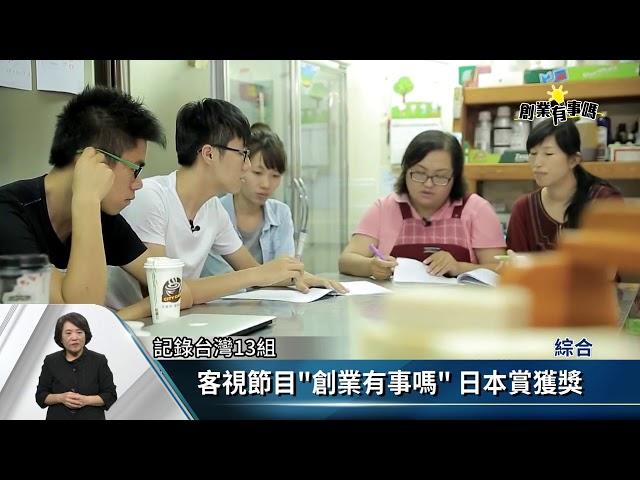 客視節目「創業,有事嗎?」 日本賞獲獎