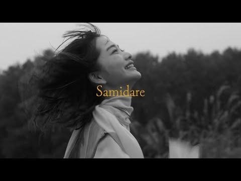 崎山蒼志 Soushi Sakiyama 「Samidare」 MUSIC VIDEO
