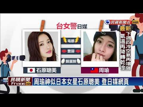 女警神似日女星石原聰美 登日媒網頁-民視新聞
